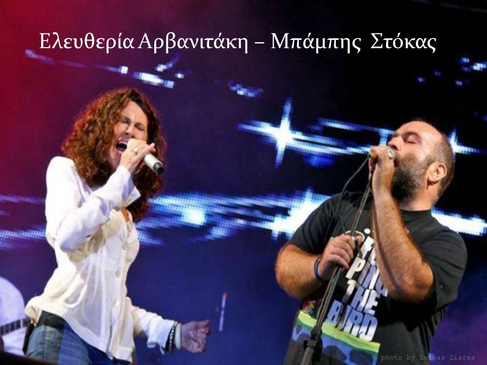 Ελευθερία Αρβανιτάκη – Μπάμπης Στόκας