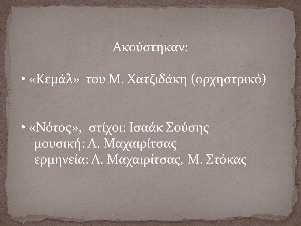 Ακούστηκαν: «Κεμάλ» του Μ.Χατζιδάκη (ορχηστρικό) «Νότος», στίχοι: Ισαάκ Σούσης μουσική: Λ.