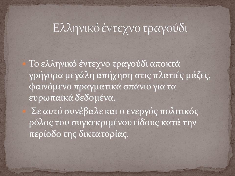 Το ελληνικό έντεχνο τραγούδι αποκτά γρήγορα μεγάλη απήχηση στις πλατιές μάζες, φαινόμενο πραγματικά σπάνιο για τα ευρωπαϊκά δεδομένα.