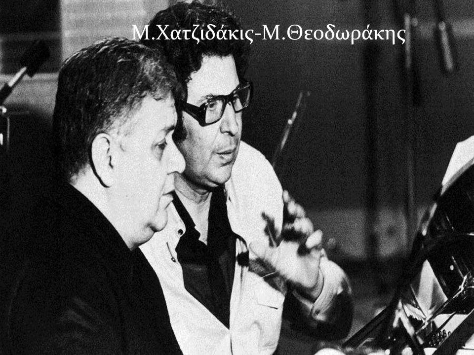 Μ.Χατζιδάκις-Μ.Θεοδωράκης