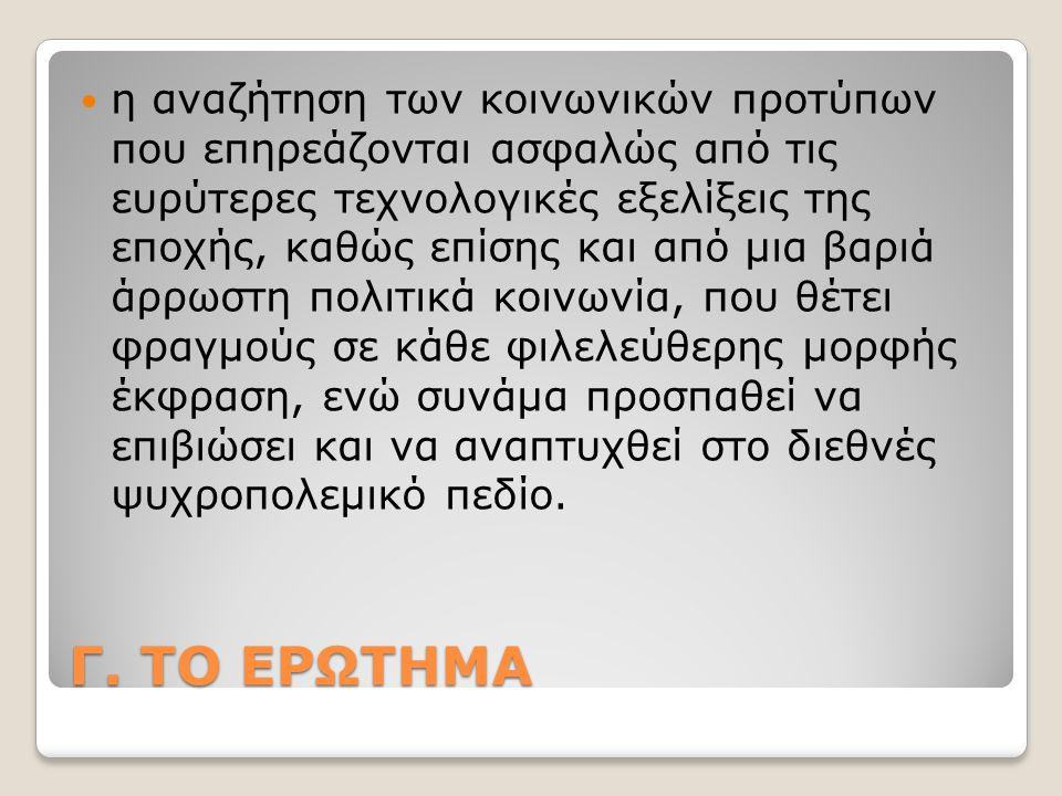 ΣΤ.ΣΥΜΠΕΡΑΣΜΑΤΑ τα προσαρμοσμένα στα δεδομένα της ελληνικής κοινωνίας «Sixties».