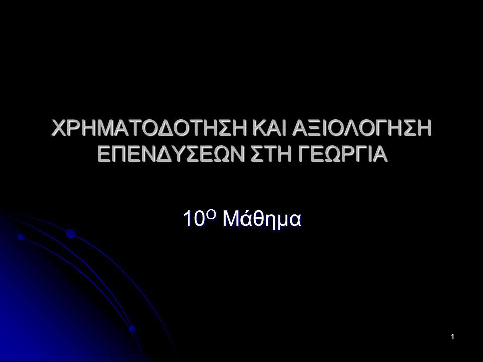 1 ΧΡΗΜΑΤΟΔΟΤΗΣΗ ΚΑΙ ΑΞΙΟΛΟΓΗΣΗ ΕΠΕΝΔΥΣΕΩΝ ΣΤΗ ΓΕΩΡΓΙΑ 10 Ο Μάθημα
