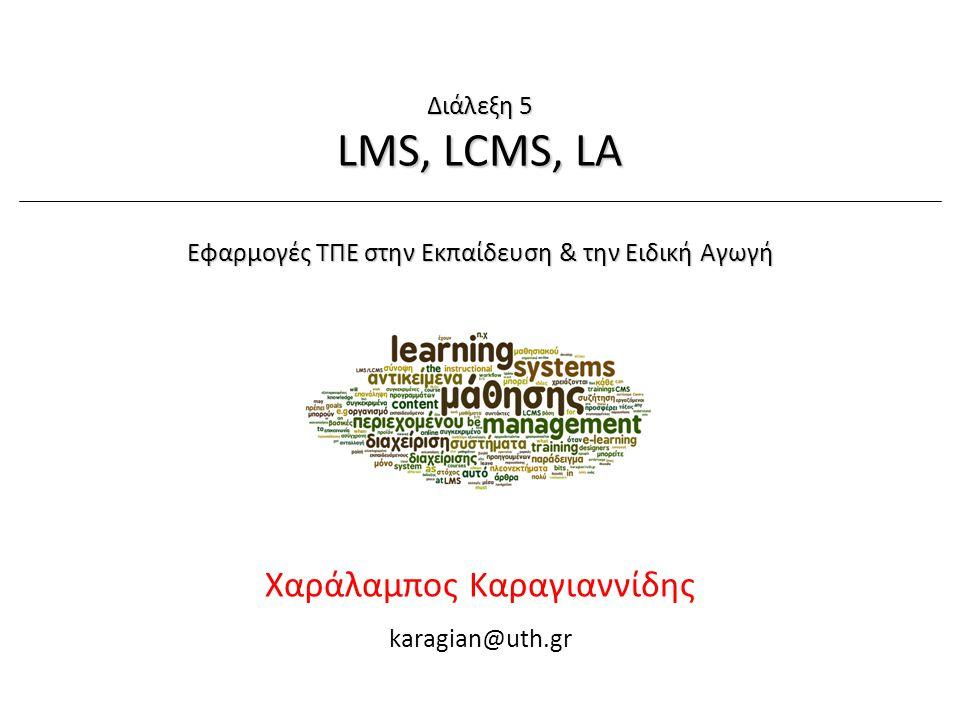 Χ. Καραγιαννίδης, ΠΘ-ΠΤΕΑΕφαρμογές ΤΠΕ στην ΕΕΑ Διάλεξη 5: LMS, LCMS, LA1/48 18/3/2015 Χαράλαμπος Καραγιαννίδης karagian@uth.gr Διάλεξη 5 LMS, LCMS, L