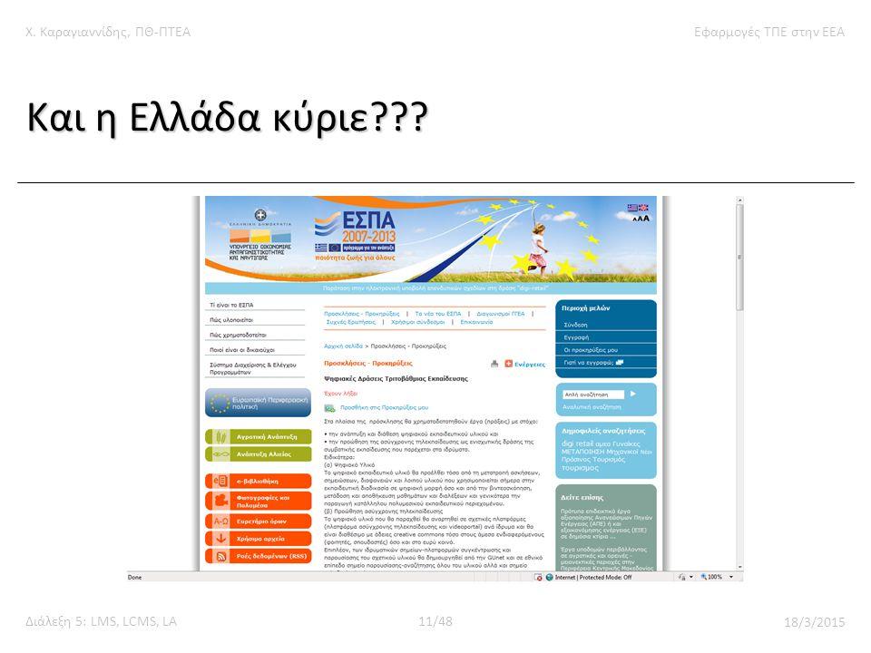 Χ. Καραγιαννίδης, ΠΘ-ΠΤΕΑΕφαρμογές ΤΠΕ στην ΕΕΑ Διάλεξη 5: LMS, LCMS, LA11/48 18/3/2015 Και η Ελλάδα κύριε???