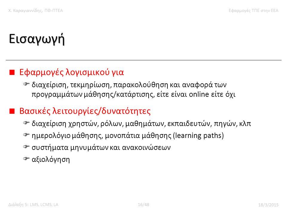 Χ. Καραγιαννίδης, ΠΘ-ΠΤΕΑΕφαρμογές ΤΠΕ στην ΕΕΑ Διάλεξη 5: LMS, LCMS, LA16/48 18/3/2015 Εισαγωγή Εφαρμογές λογισμικού για  διαχείριση, τεκμηρίωση, πα