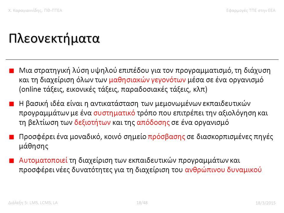 Χ. Καραγιαννίδης, ΠΘ-ΠΤΕΑΕφαρμογές ΤΠΕ στην ΕΕΑ Διάλεξη 5: LMS, LCMS, LA18/48 18/3/2015 Πλεονεκτήματα Μια στρατηγική λύση υψηλού επιπέδου για τον προγ