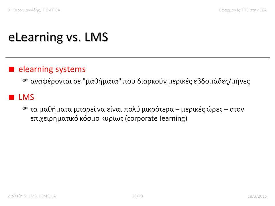 Χ. Καραγιαννίδης, ΠΘ-ΠΤΕΑΕφαρμογές ΤΠΕ στην ΕΕΑ Διάλεξη 5: LMS, LCMS, LA20/48 18/3/2015 eLearning vs. LMS elearning systems  αναφέρονται σε
