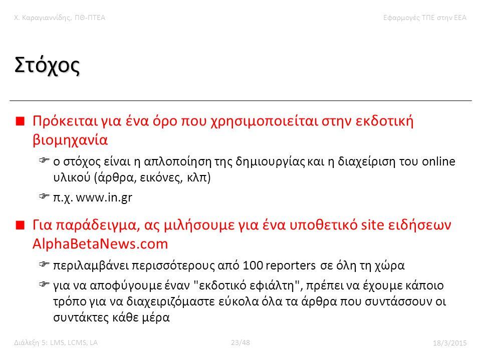 Χ. Καραγιαννίδης, ΠΘ-ΠΤΕΑΕφαρμογές ΤΠΕ στην ΕΕΑ Διάλεξη 5: LMS, LCMS, LA23/48 18/3/2015 Στόχος Πρόκειται για ένα όρο που χρησιμοποιείται στην εκδοτική