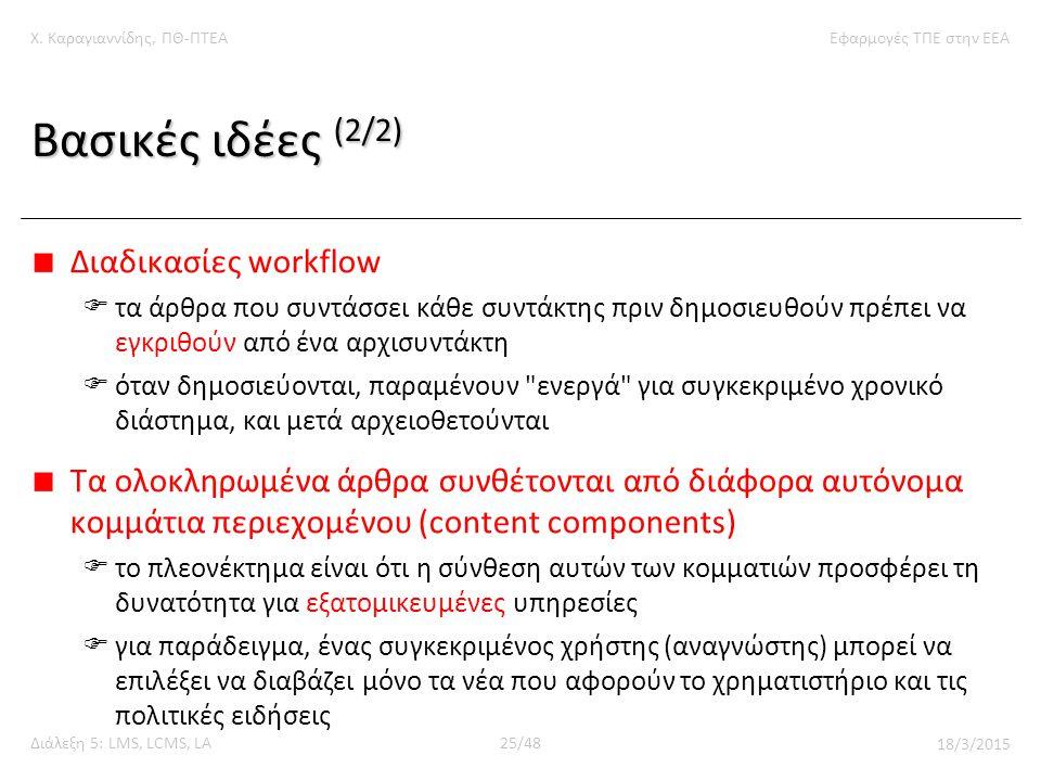 Χ. Καραγιαννίδης, ΠΘ-ΠΤΕΑΕφαρμογές ΤΠΕ στην ΕΕΑ Διάλεξη 5: LMS, LCMS, LA25/48 18/3/2015 Βασικές ιδέες (2/2) Διαδικασίες workflow  τα άρθρα που συντάσ