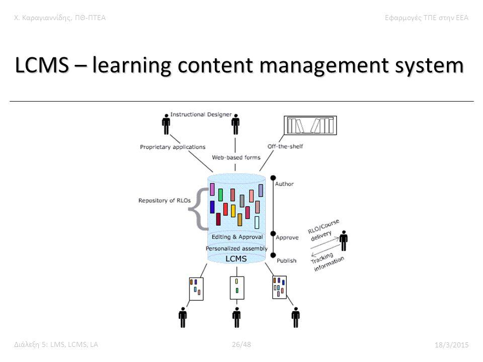 Χ. Καραγιαννίδης, ΠΘ-ΠΤΕΑΕφαρμογές ΤΠΕ στην ΕΕΑ Διάλεξη 5: LMS, LCMS, LA26/48 18/3/2015 LCMS – learning content management system