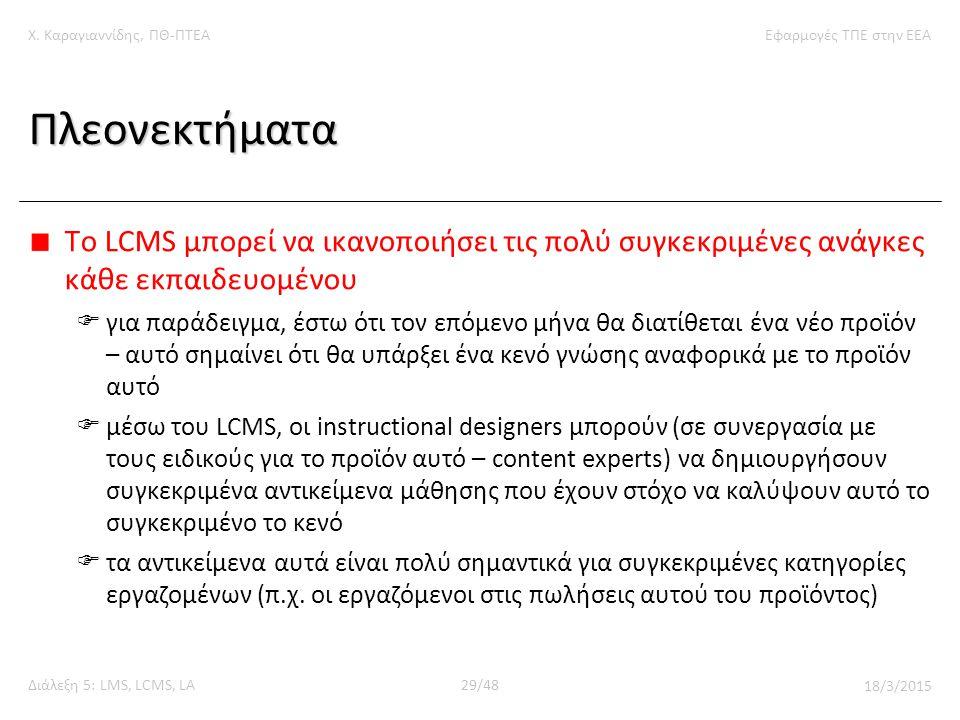 Χ. Καραγιαννίδης, ΠΘ-ΠΤΕΑΕφαρμογές ΤΠΕ στην ΕΕΑ Διάλεξη 5: LMS, LCMS, LA29/48 18/3/2015 Πλεονεκτήματα Το LCMS μπορεί να ικανοποιήσει τις πολύ συγκεκρι