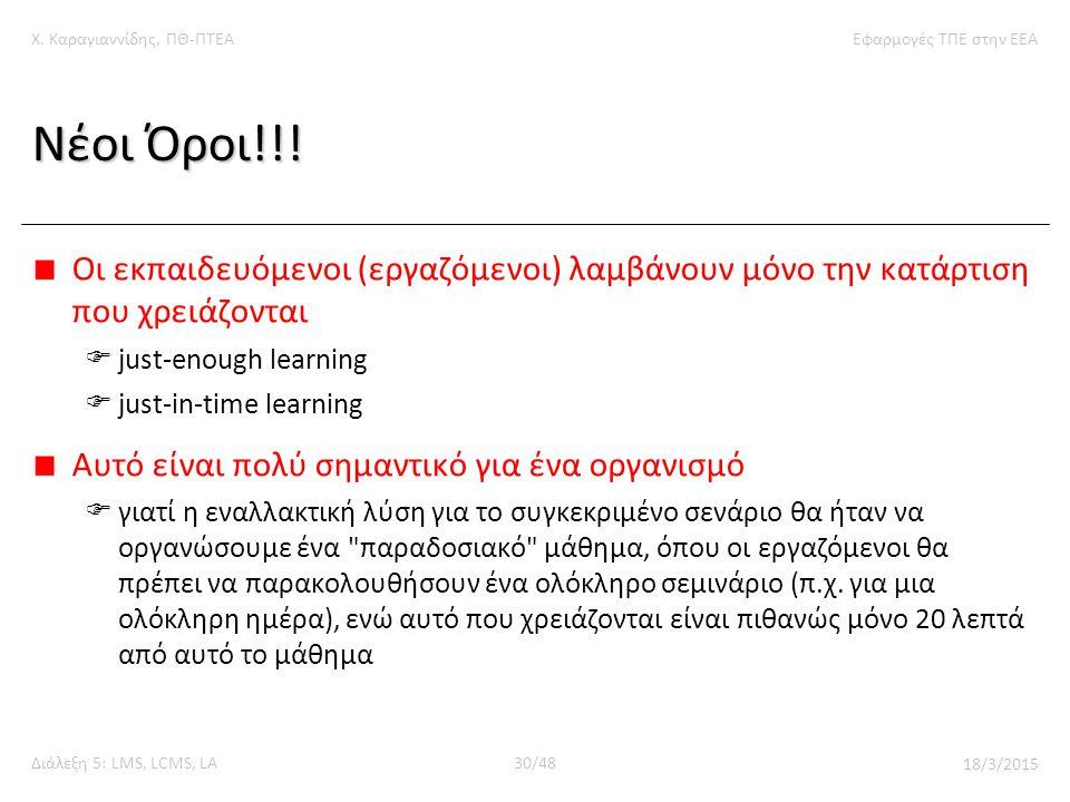 Χ. Καραγιαννίδης, ΠΘ-ΠΤΕΑΕφαρμογές ΤΠΕ στην ΕΕΑ Διάλεξη 5: LMS, LCMS, LA30/48 18/3/2015 Νέοι Όροι!!! Οι εκπαιδευόμενοι (εργαζόμενοι) λαμβάνουν μόνο τη
