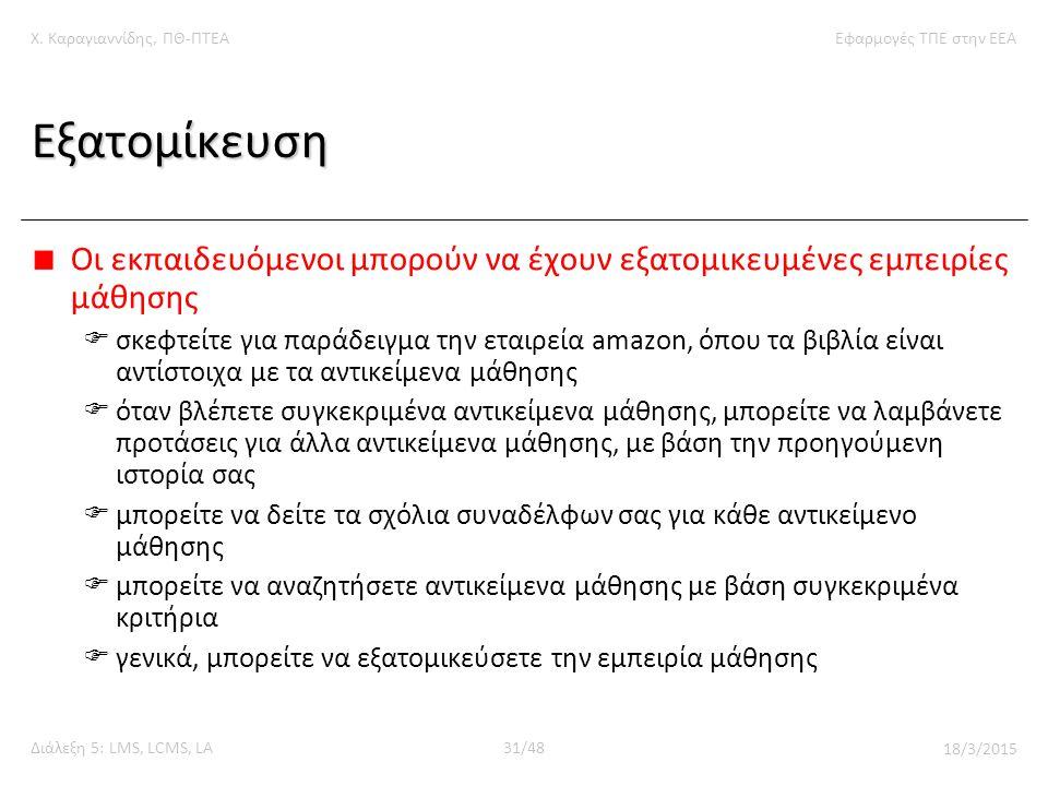 Χ. Καραγιαννίδης, ΠΘ-ΠΤΕΑΕφαρμογές ΤΠΕ στην ΕΕΑ Διάλεξη 5: LMS, LCMS, LA31/48 18/3/2015 Εξατομίκευση Οι εκπαιδευόμενοι μπορούν να έχουν εξατομικευμένε