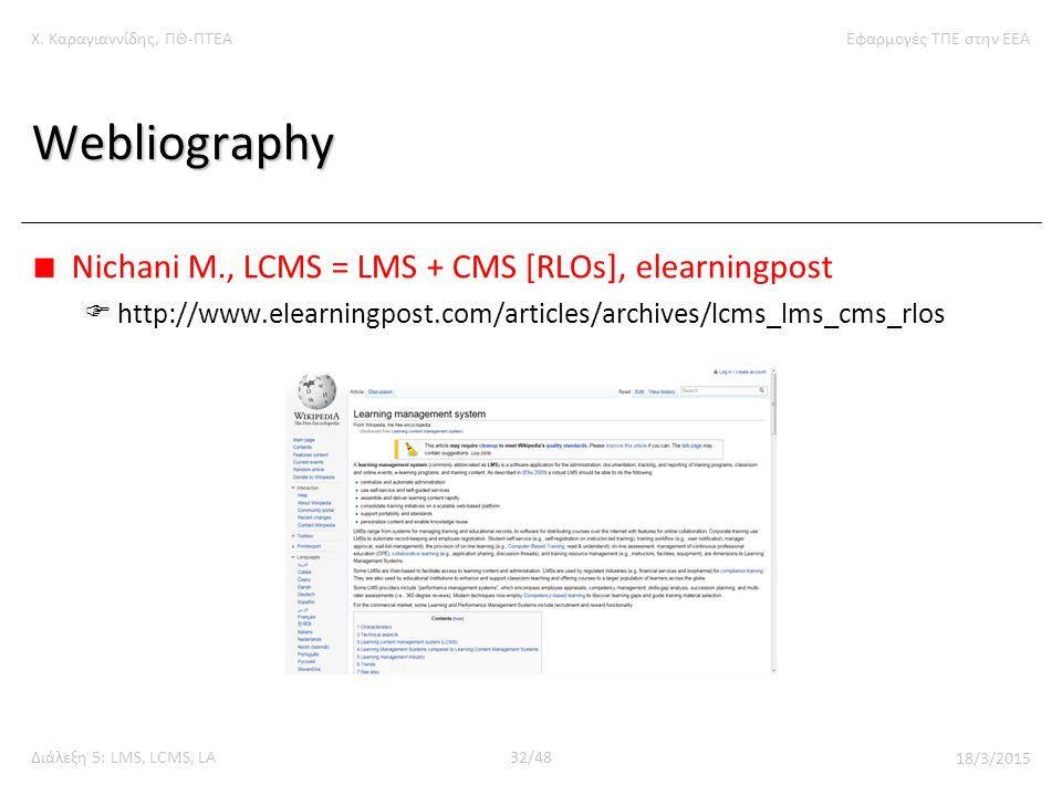 Χ. Καραγιαννίδης, ΠΘ-ΠΤΕΑΕφαρμογές ΤΠΕ στην ΕΕΑ Διάλεξη 5: LMS, LCMS, LA32/48 18/3/2015 Webliography Nichani M., LCMS = LMS + CMS [RLOs], elearningpos