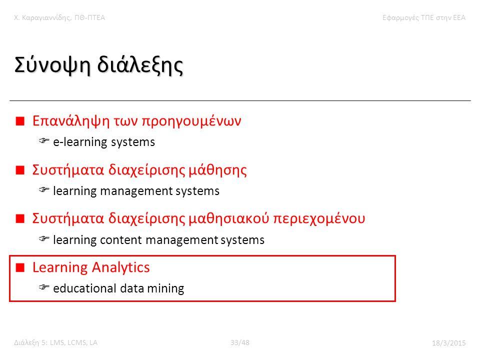 Χ. Καραγιαννίδης, ΠΘ-ΠΤΕΑΕφαρμογές ΤΠΕ στην ΕΕΑ Διάλεξη 5: LMS, LCMS, LA33/48 18/3/2015 Σύνοψη διάλεξης Επανάληψη των προηγουμένων  e-learning system