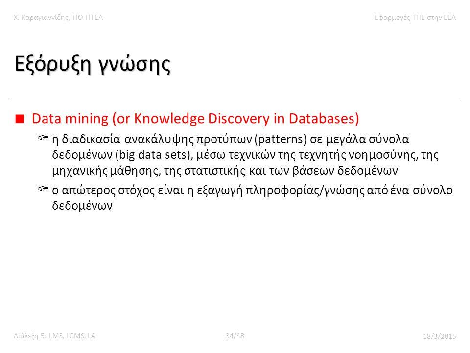 Χ. Καραγιαννίδης, ΠΘ-ΠΤΕΑΕφαρμογές ΤΠΕ στην ΕΕΑ Διάλεξη 5: LMS, LCMS, LA34/48 18/3/2015 Εξόρυξη γνώσης Data mining (or Knowledge Discovery in Database