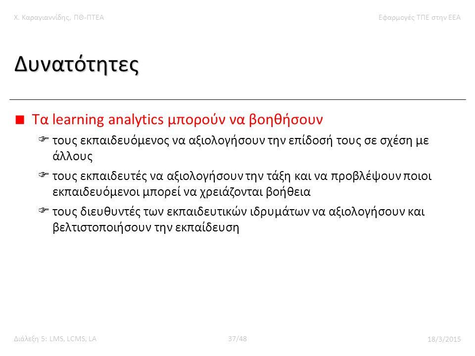Χ. Καραγιαννίδης, ΠΘ-ΠΤΕΑΕφαρμογές ΤΠΕ στην ΕΕΑ Διάλεξη 5: LMS, LCMS, LA37/48 18/3/2015 Δυνατότητες Τα learning analytics μπορούν να βοηθήσουν  τους