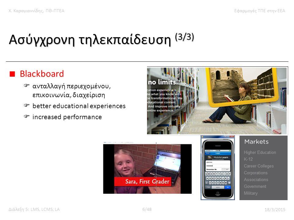 Χ. Καραγιαννίδης, ΠΘ-ΠΤΕΑΕφαρμογές ΤΠΕ στην ΕΕΑ Διάλεξη 5: LMS, LCMS, LA6/48 18/3/2015 Ασύγχρονη τηλεκπαίδευση (3/3) Blackboard  ανταλλαγή περιεχομέν