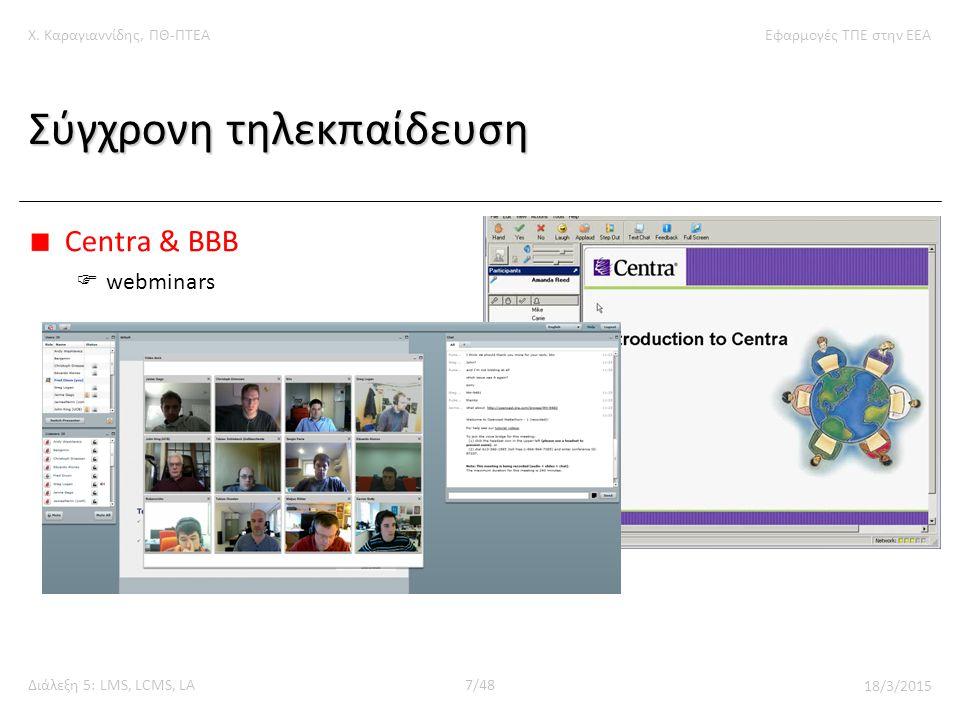 Χ. Καραγιαννίδης, ΠΘ-ΠΤΕΑΕφαρμογές ΤΠΕ στην ΕΕΑ Διάλεξη 5: LMS, LCMS, LA7/48 18/3/2015 Σύγχρονη τηλεκπαίδευση Centra & BBB  webminars