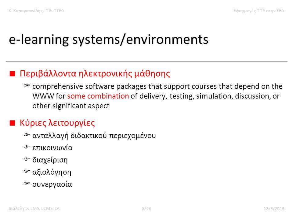 Χ. Καραγιαννίδης, ΠΘ-ΠΤΕΑΕφαρμογές ΤΠΕ στην ΕΕΑ Διάλεξη 5: LMS, LCMS, LA8/48 18/3/2015 e-learning systems/environments Περιβάλλοντα ηλεκτρονικής μάθησ