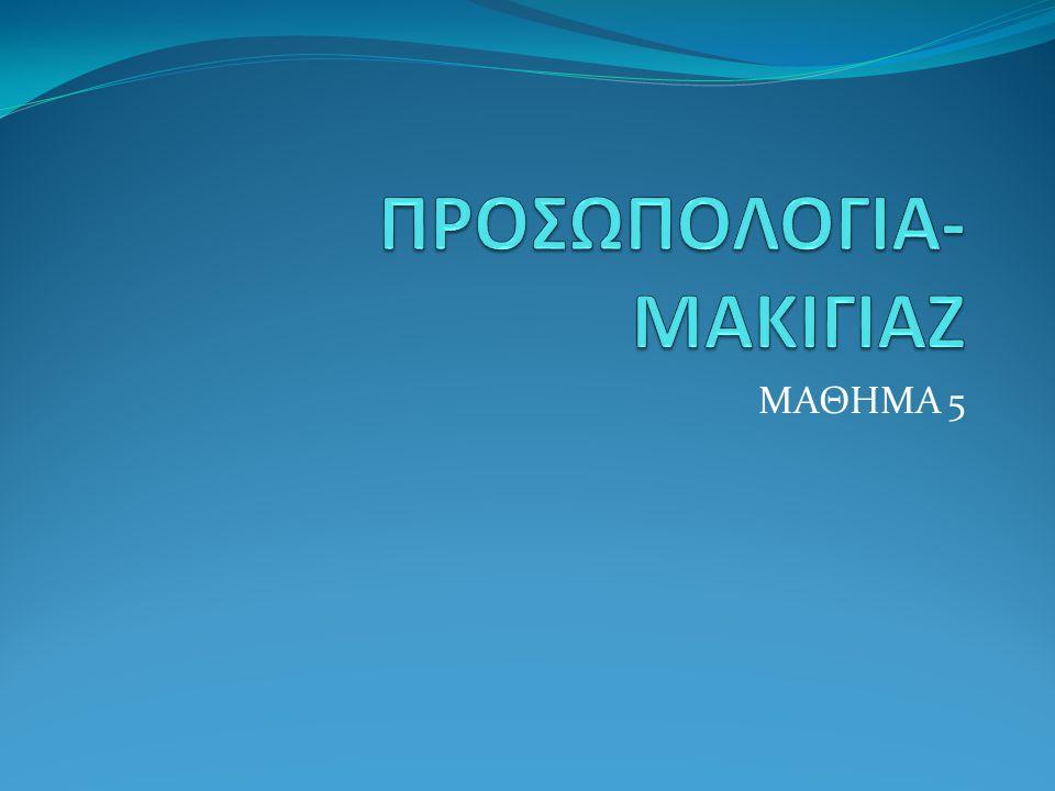 ΜΑΘΗΜΑ 5