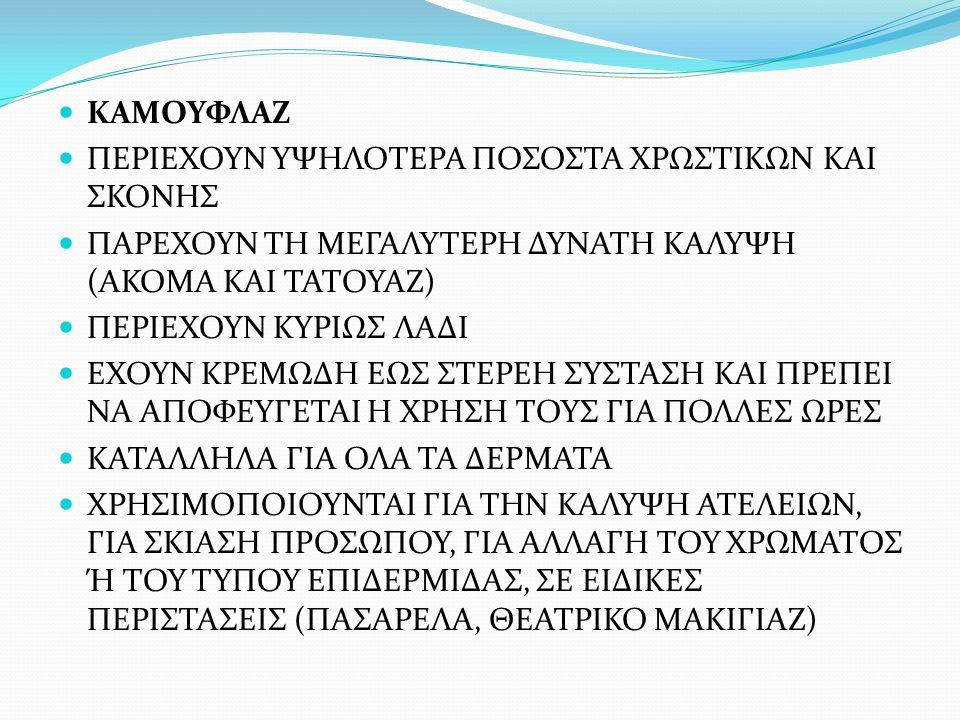 ΚΑΜΟΥΦΛΑΖ ΠΕΡΙΕΧΟΥΝ ΥΨΗΛΟΤΕΡΑ ΠΟΣΟΣΤΑ ΧΡΩΣΤΙΚΩΝ ΚΑΙ ΣΚΟΝΗΣ ΠΑΡΕΧΟΥΝ ΤΗ ΜΕΓΑΛΥΤΕΡΗ ΔΥΝΑΤΗ ΚΑΛΥΨΗ (ΑΚΟΜΑ ΚΑΙ ΤΑΤΟΥΑΖ) ΠΕΡΙΕΧΟΥΝ ΚΥΡΙΩΣ ΛΑΔΙ ΕΧΟΥΝ ΚΡΕΜΩΔ