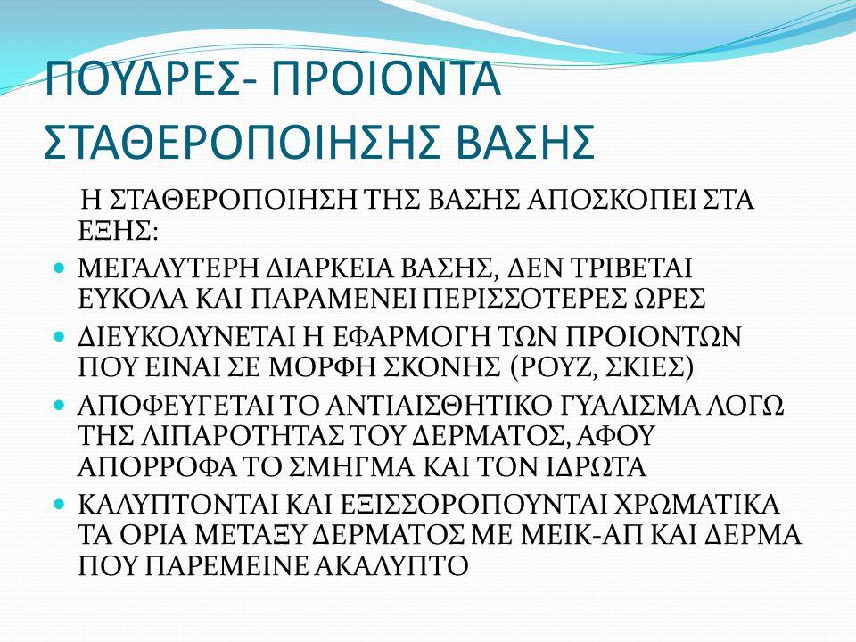 ΠΟΥΔΡΕΣ- ΠΡΟΙΟΝΤΑ ΣΤΑΘΕΡΟΠΟΙΗΣΗΣ ΒΑΣΗΣ Η ΣΤΑΘΕΡΟΠΟΙΗΣΗ ΤΗΣ ΒΑΣΗΣ ΑΠΟΣΚΟΠΕΙ ΣΤΑ ΕΞΗΣ: ΜΕΓΑΛΥΤΕΡΗ ΔΙΑΡΚΕΙΑ ΒΑΣΗΣ, ΔΕΝ ΤΡΙΒΕΤΑΙ ΕΥΚΟΛΑ ΚΑΙ ΠΑΡΑΜΕΝΕΙ ΠΕΡΙ