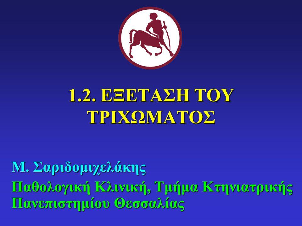 1.2. ΕΞΕΤΑΣΗ ΤΟΥ ΤΡΙΧΩΜΑΤΟΣ Μ. Σαριδομιχελάκης Παθολογική Κλινική, Τμήμα Κτηνιατρικής Πανεπιστημίου Θεσσαλίας