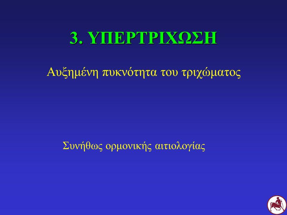 3. ΥΠΕΡΤΡΙΧΩΣΗ Αυξημένη πυκνότητα του τριχώματος Συνήθως ορμονικής αιτιολογίας