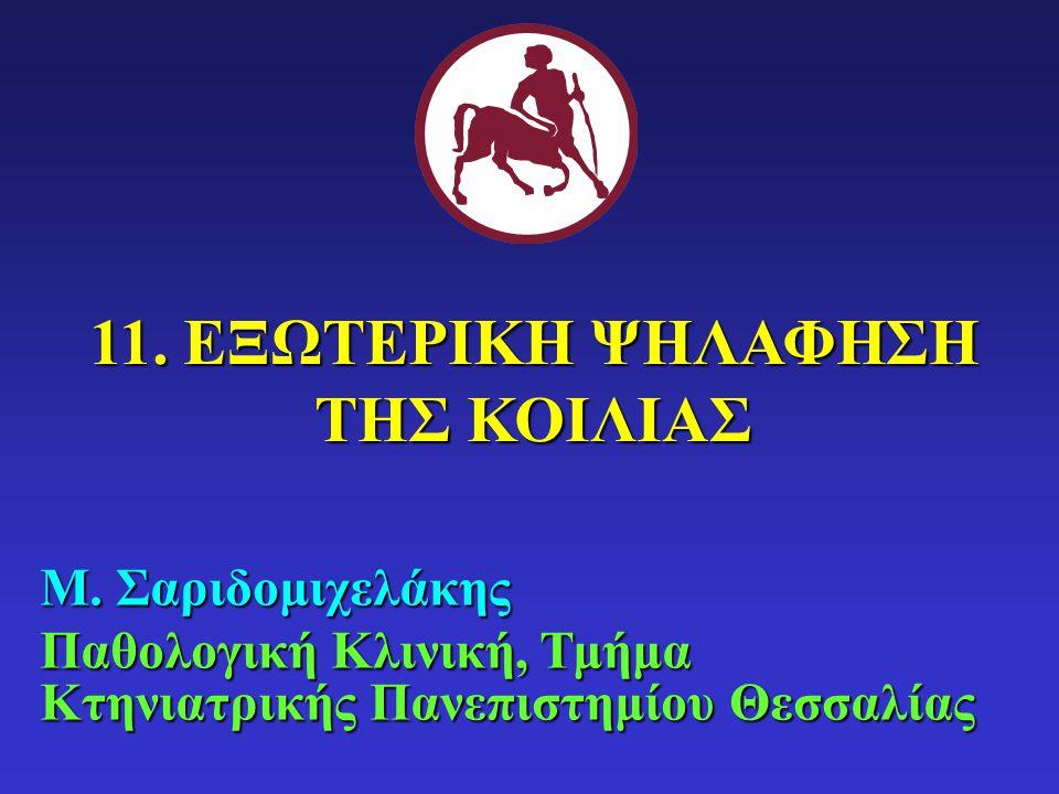 Μ. Σαριδομιχελάκης Παθολογική Κλινική, Τμήμα Κτηνιατρικής Πανεπιστημίου Θεσσαλίας 11. ΕΞΩΤΕΡΙΚΗ ΨΗΛΑΦΗΣΗ ΤΗΣ ΚΟΙΛΙΑΣ