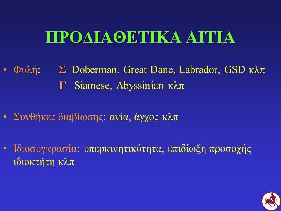 ΠΡΟΔΙΑΘΕΤΙΚΑ ΑΙΤΙΑ ΣΦυλή:Σ Doberman, Great Dane, Labrador, GSD κλπ Γ Γ Siamese, Abyssinian κλπ Συνθήκες διαβίωσης: ανία, άγχος κλπ Ιδιοσυγκρασία: υπερ