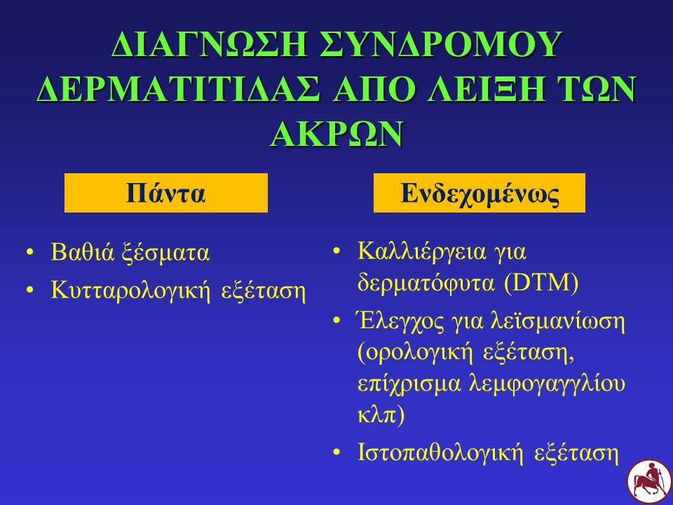 ΔΙΑΓΝΩΣΗ ΣΥΝΔΡΟΜΟΥ ΔΕΡΜΑΤΙΤΙΔΑΣ ΑΠΟ ΛΕΙΞΗ ΤΩΝ ΑΚΡΩΝ Πάντα Ενδεχομένως Καλλιέργεια για δερματόφυτα (DTM) Έλεγχος για λεϊσμανίωση (ορολογική εξέταση, επ