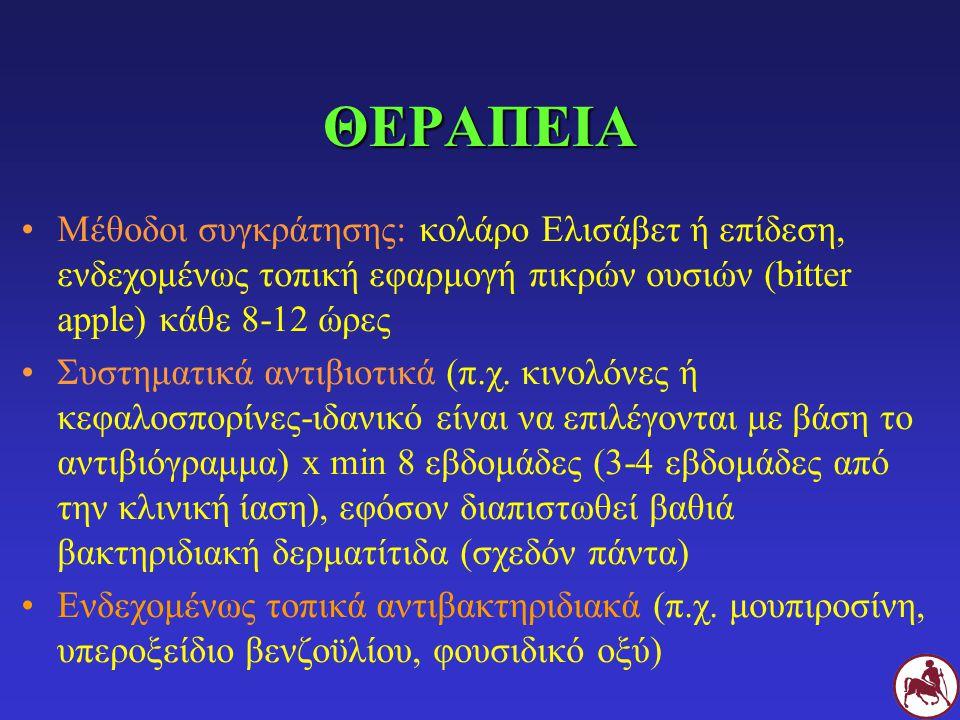 ΘΕΡΑΠΕΙΑ Μέθοδοι συγκράτησης: κολάρο Ελισάβετ ή επίδεση, ενδεχομένως τοπική εφαρμογή πικρών ουσιών (bitter apple) κάθε 8-12 ώρες Συστηματικά αντιβιοτι