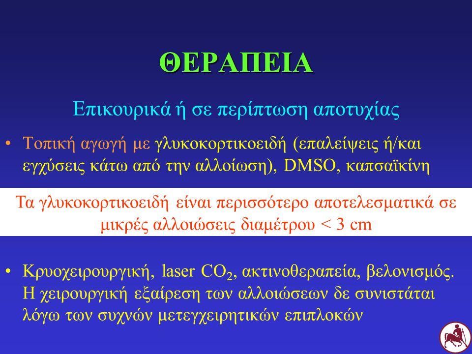 Τοπική αγωγή με γλυκοκορτικοειδή (επαλείψεις ή/και εγχύσεις κάτω από την αλλοίωση), DMSO, καπσαϊκίνη Κρυοχειρουργική, laser CO 2, ακτινοθεραπεία, βελο