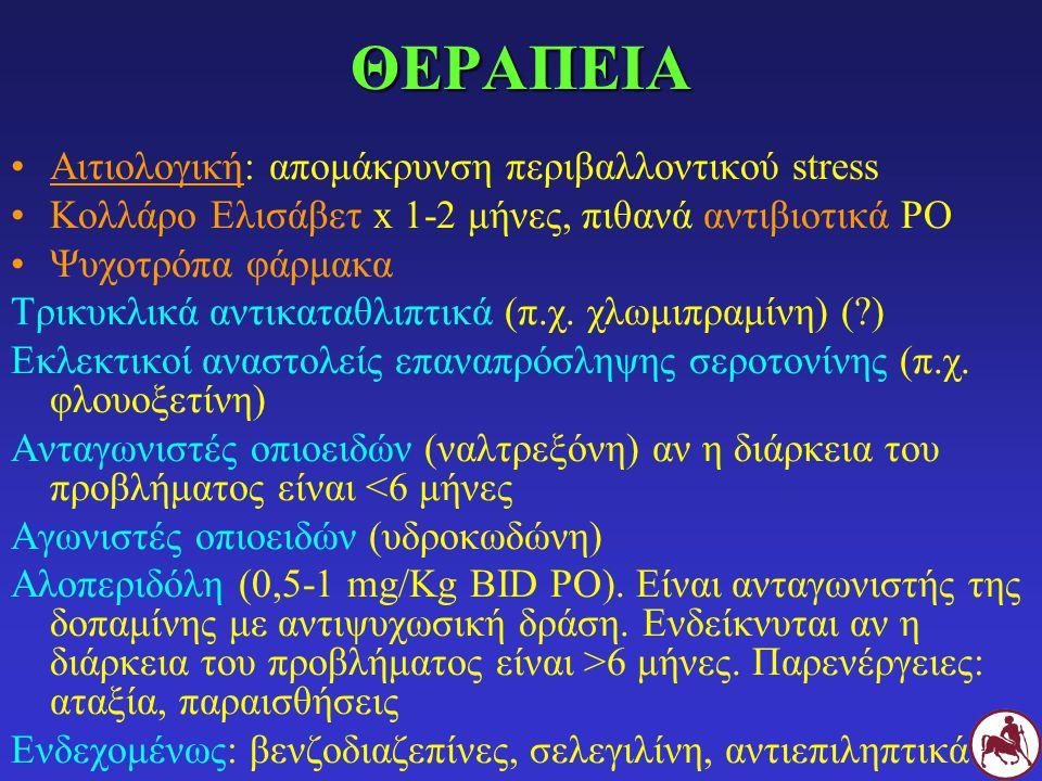 ΘΕΡΑΠΕΙΑ Αιτιολογική: απομάκρυνση περιβαλλοντικού stress Κολλάρο Ελισάβετ x 1-2 μήνες, πιθανά αντιβιοτικά PO Ψυχοτρόπα φάρμακα Τρικυκλικά αντικαταθλιπ