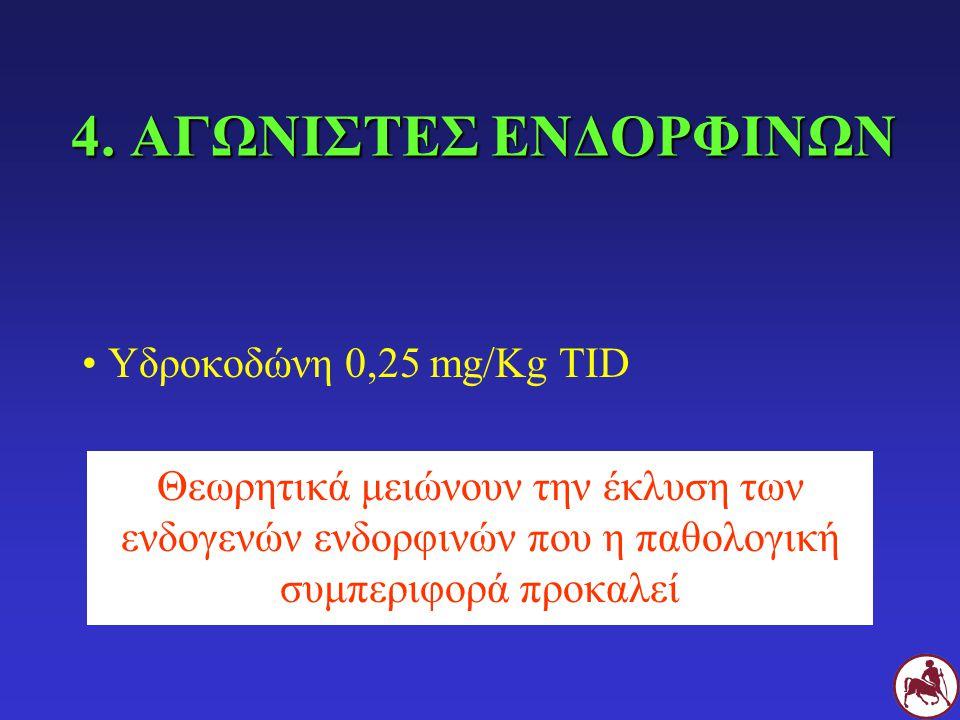 4. ΑΓΩΝΙΣΤΕΣ ΕΝΔΟΡΦΙΝΩΝ Υδροκοδώνη 0,25 mg/Kg TID Θεωρητικά μειώνουν την έκλυση των ενδογενών ενδορφινών που η παθολογική συμπεριφορά προκαλεί