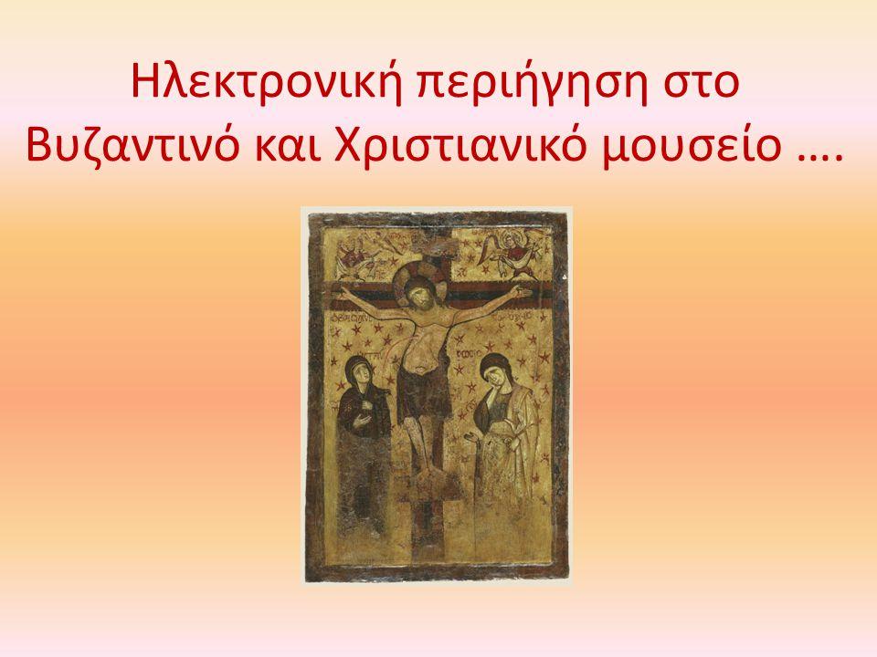 Βυζαντινά ψηφιδωτά