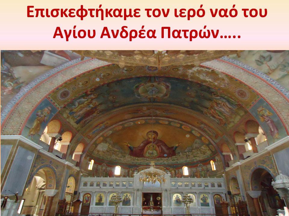 Παραγωγή περιγραφικού κειμένου Περιγράψαμε την αγιογραφία του Αγίου Ανδρέα