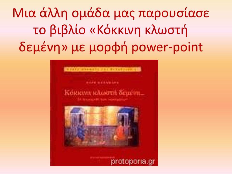 Βυζαντινά υφάσματα ΔΑΝΑΗ ΔΡΙΖΗ ΠΟΛΥ ΜΑΝΤΑ