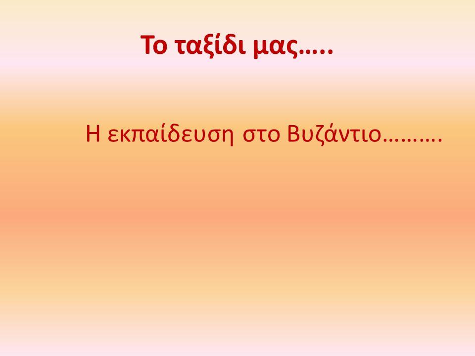 Ψυχοκινητικοί α. Να δημιουργούμε έργα βυζαντινής τέχνης όπως ψηφιδωτά και αγιογραφίες β. Να συνθέσουμε ομαδικές εργασίες με εικόνες ή ζωγραφιές, όπου