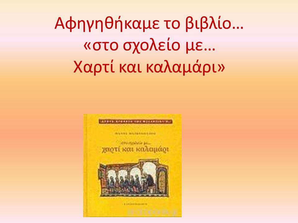 Αφηγηθήκαμε το βιβλίο… «στο σχολείο με… Χαρτί και καλαμάρι»