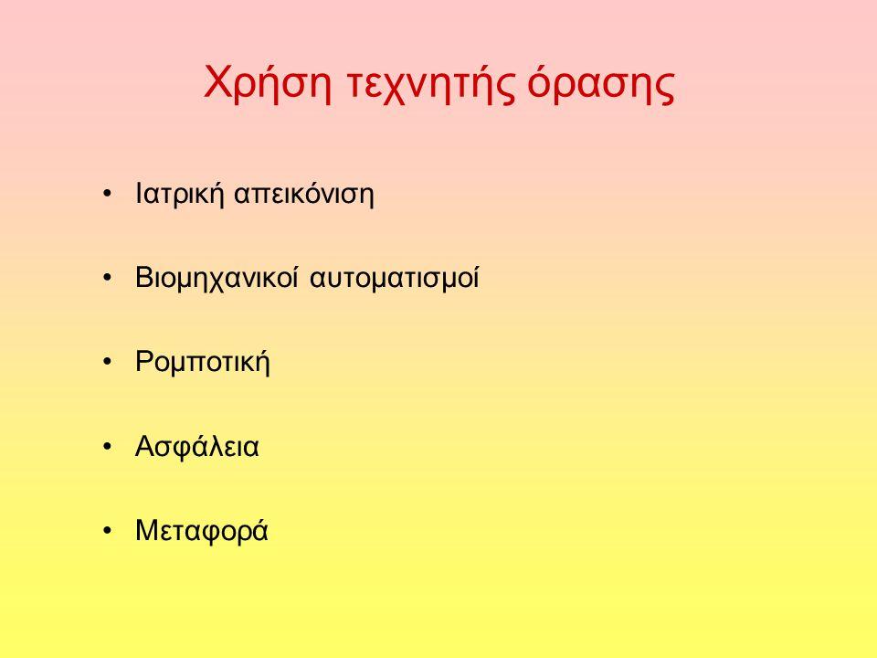 Εντοπισμός ματιών Εντοπισμός ορθογωνίου των ματιών με βάση το ορθογώνιο του προσώπου –Υπολογισμός του πάνω αριστερού (πα) και κάτω δεξιού (κδ) σημείου του ορθογωνίου Point pt1(face_obj[i].x + face_obj[i].width*0.18, face_obj[i].y + face_obj[i].height*0.3) Point pt2(face_obj[i].x + face_obj[i].width*0.84, face_obj[i].y + face_obj[i].height*0.54) –Για το σχηματισμό του ορθογωνίου Rect (πα.x, πα.y, μήκος, πλάτος) Rect myrect3(pt1.x, pt1.y, abs(pt1.x-pt2.x), abs(pt1.y-pt2.y))
