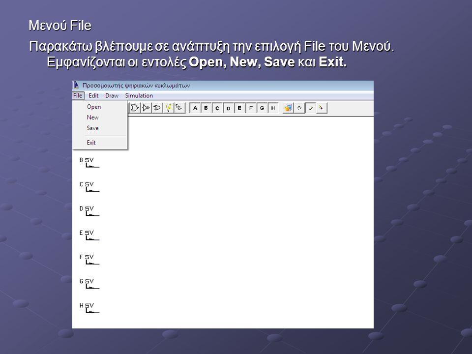 Μενού File Παρακάτω βλέπουμε σε ανάπτυξη την επιλογή File του Μενού.
