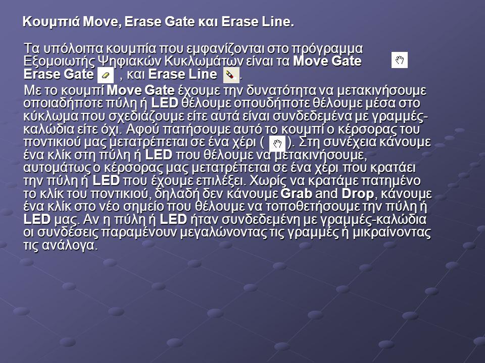Κουμπιά Move, Erase Gate και Erase Line.