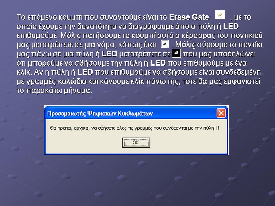 Το επόμενο κουμπί που συναντούμε είναι το Erase Gate, με το οποίο έχουμε την δυνατότητα να διαγράψουμε όποια πύλη ή LED επιθυμούμε.