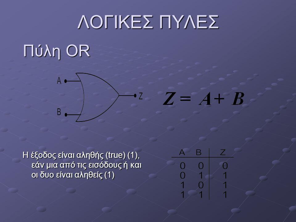 ΛΟΓΙΚΕΣ ΠΥΛΕΣ H έξοδος είναι αληθής (true) (1), εάν μια από τις εισόδους ή και οι δυο είναι αληθείς (1) H έξοδος είναι αληθής (true) (1), εάν μια από τις εισόδους ή και οι δυο είναι αληθείς (1) Πύλη OR