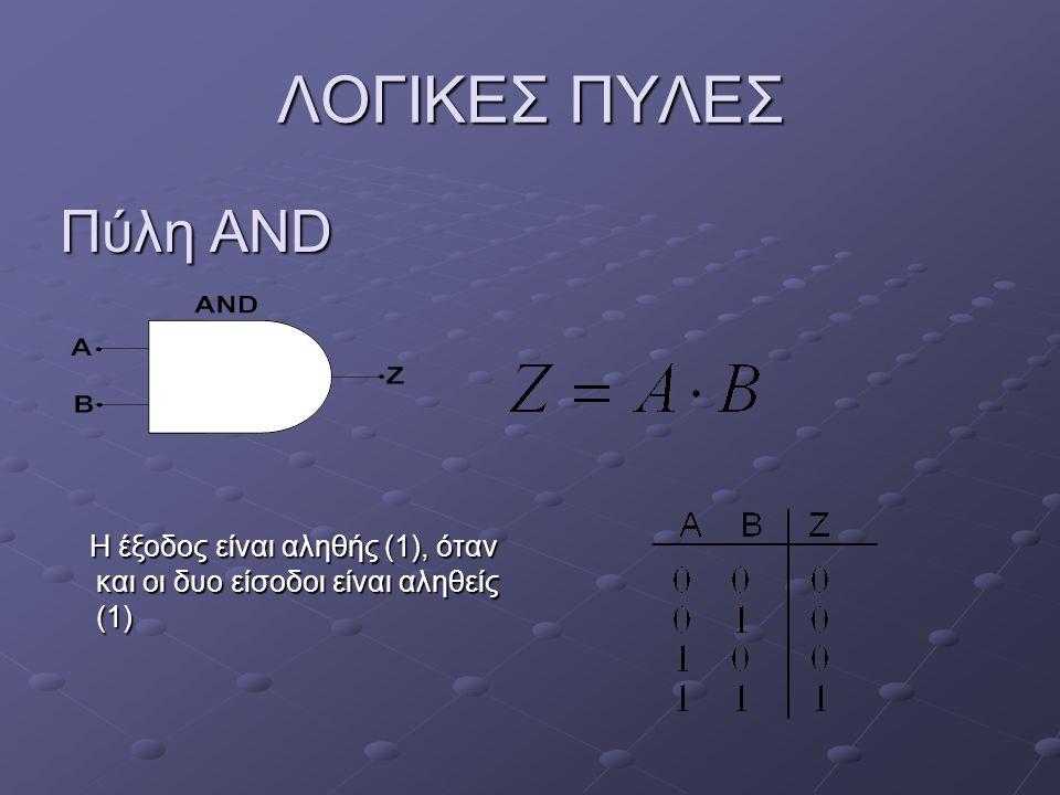 ΛΟΓΙΚΕΣ ΠΥΛΕΣ Πύλη AND H έξοδος είναι αληθής (1), όταν και οι δυο είσοδοι είναι αληθείς (1) H έξοδος είναι αληθής (1), όταν και οι δυο είσοδοι είναι αληθείς (1)