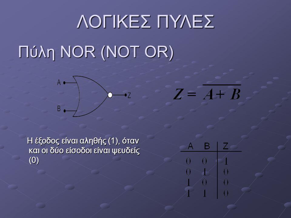 ΛΟΓΙΚΕΣ ΠΥΛΕΣ Πύλη XOR H έξοδος είναι αληθής (1), όταν ή μία εκ των δύο εισόδων είναι αληθής (1), αλλά όχι και οι δύο ταυτόχρονα H έξοδος είναι αληθής (1), όταν ή μία εκ των δύο εισόδων είναι αληθής (1), αλλά όχι και οι δύο ταυτόχρονα
