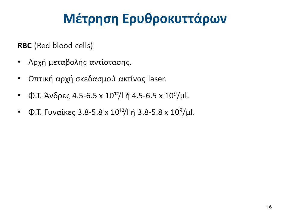 Μέτρηση Ερυθροκυττάρων RBC (Red blood cells) Αρχή μεταβολής αντίστασης. Οπτική αρχή σκεδασμού ακτίνας laser. Φ.Τ. Άνδρες 4.5-6.5 x 10¹²/l ή 4.5-6.5 x