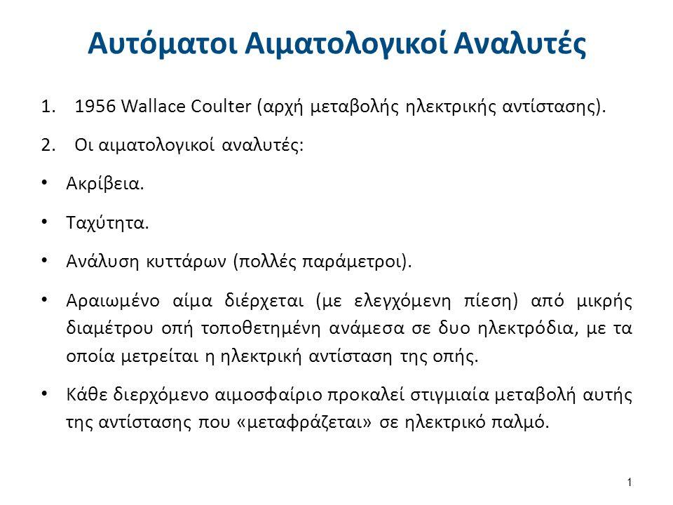 Αυτόματοι Αιματολογικοί Αναλυτές 1.1956 Wallace Coulter (αρχή μεταβολής ηλεκτρικής αντίστασης). 2.Οι αιματολογικοί αναλυτές: Ακρίβεια. Ταχύτητα. Ανάλυ